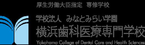 厚生労働大臣指定 専修学校 学校法人 みなとみらい学園 横浜歯科医療専門学校 Yokohama College of Dental Care and Health Sciences